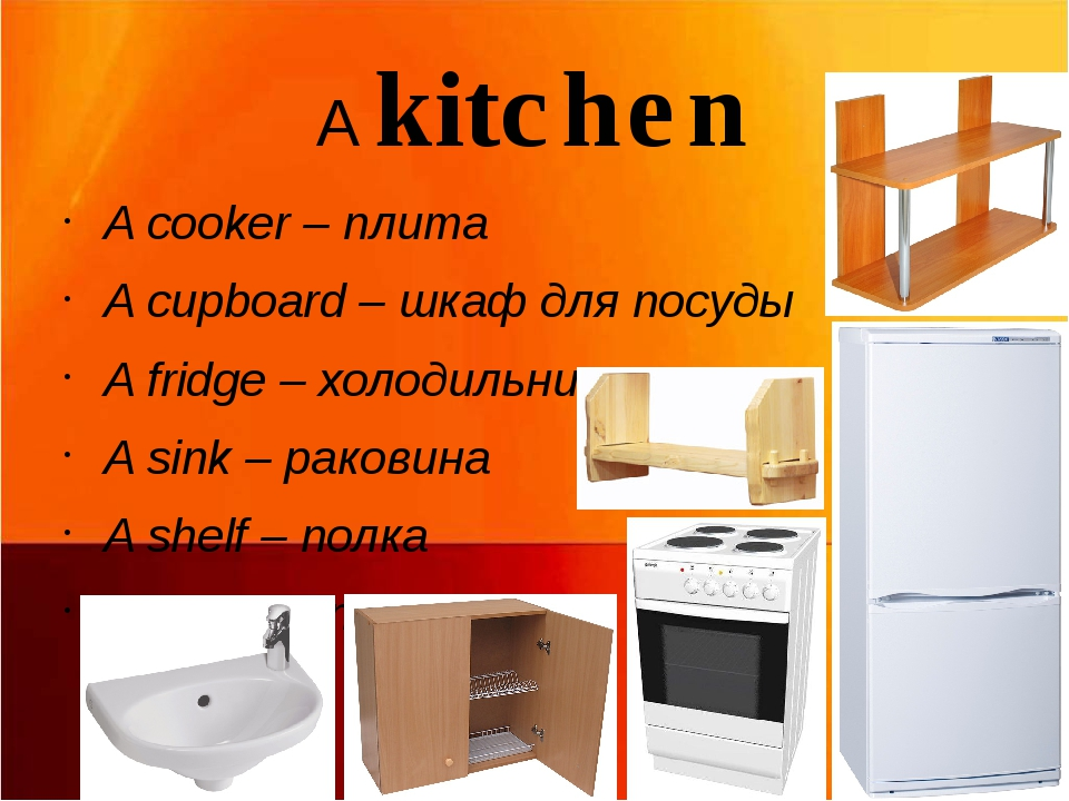 A kitchen A cooker – плита A cupboard – шкаф для посуды A fridge – холодильни...