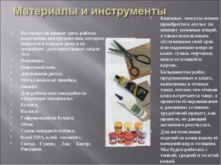 Все представленные здесь работы выполнены инструментами, которые найдутся в к