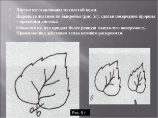 Листья изготавливают из толстой кожи. Вырежьте листики по выкройке (рис. 5г),