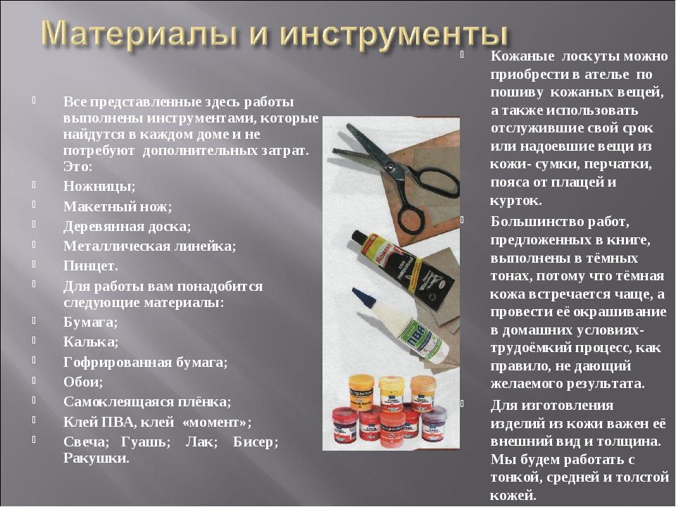 Все представленные здесь работы выполнены инструментами, которые найдутся в к...