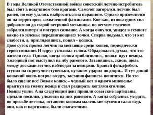 В годы Великой Отечественной войны советский летчик-истребитель был сбит в во