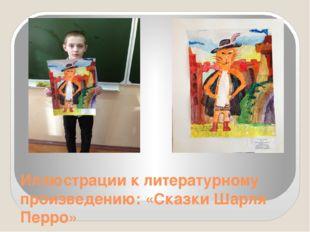 Иллюстрации к литературному произведению: «Сказки Шарля Перро»