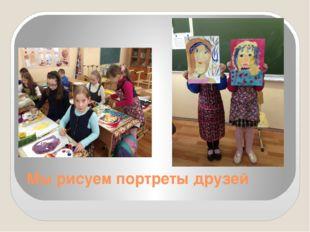 Мы рисуем портреты друзей