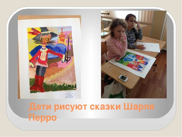 Дети рисуют сказки Шарля Перро