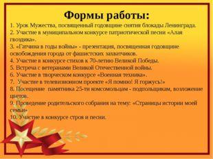 Формы работы: 1. Урок Мужества, посвященный годовщине снятия блокады Ленингр