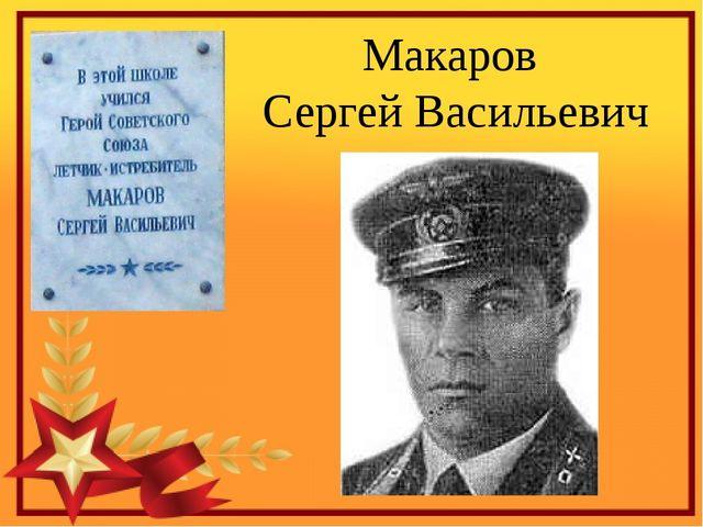 Макаров Сергей Васильевич