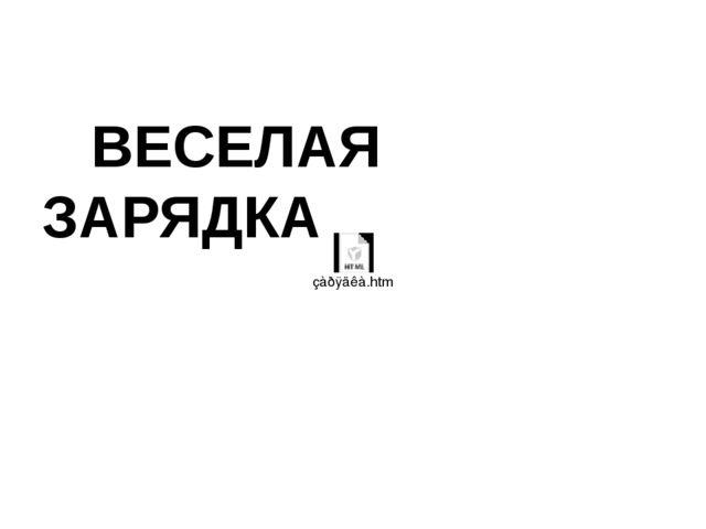 ВЕСЕЛАЯ ЗАРЯДКА