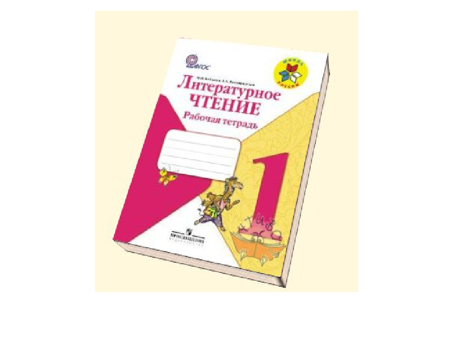 Решебник Для 1 Класса По Литературному Чтению Рабочая Тетрадь Бойкина