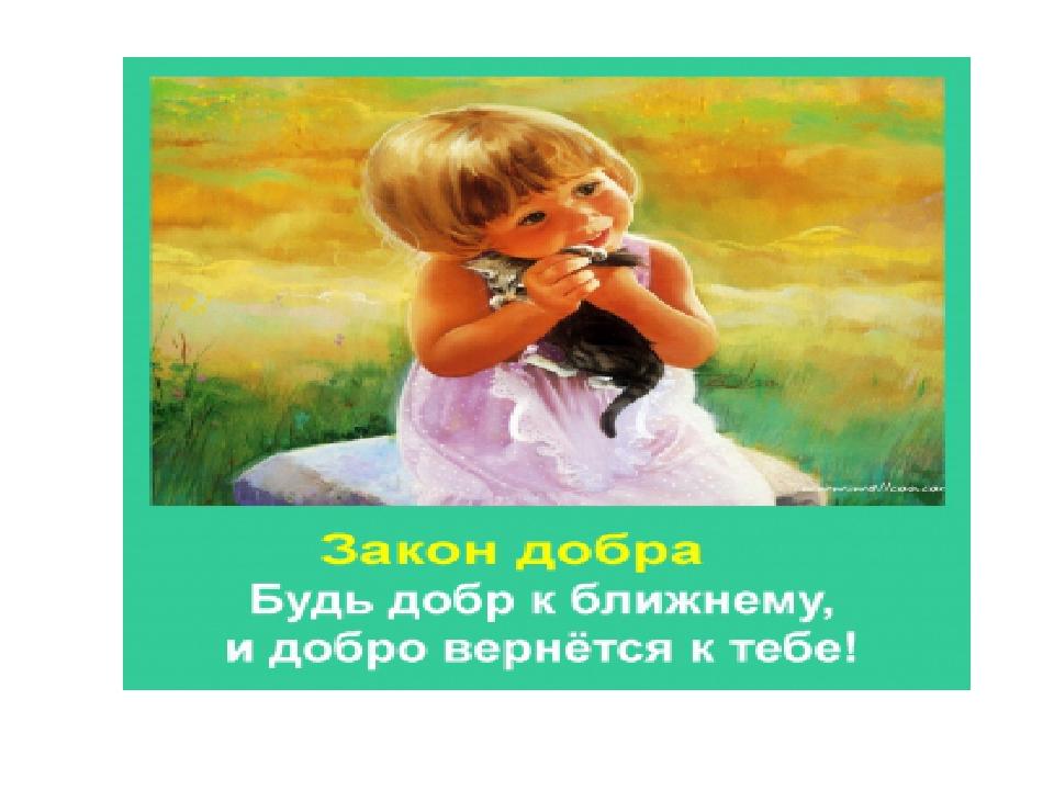Приватная открытка дари добро и оно к тебе возвратиться с собакой