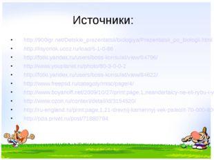 Источники: http://900igr.net/Detskie_prezentatsii/biologiya/Prezentatsii_po_