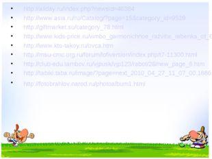 http://allday.ru/index.php?newsid=46384 http://www.asia.ru/ru/Catalog/?page=1