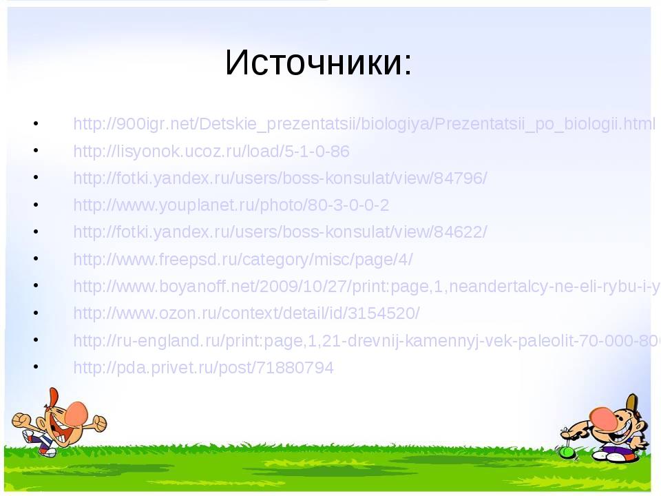 Источники: http://900igr.net/Detskie_prezentatsii/biologiya/Prezentatsii_po_...