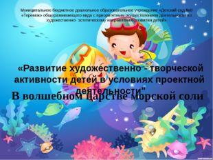 В волшебном царстве морской соли Муниципальное бюджетное дошкольное образоват