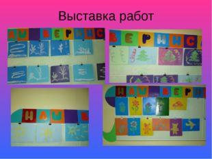 Выставка работ