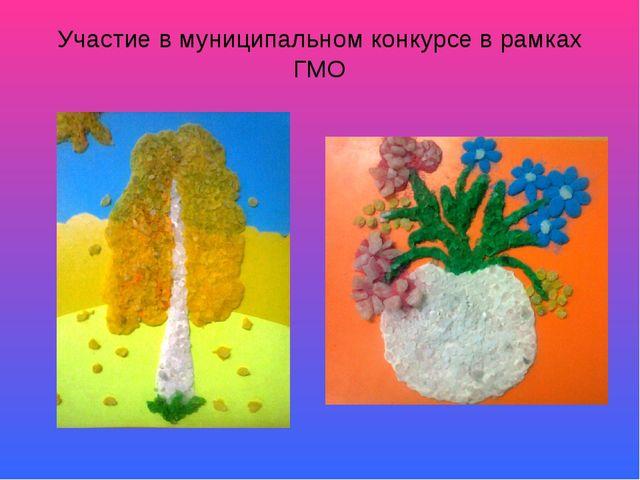 Участие в муниципальном конкурсе в рамках ГМО