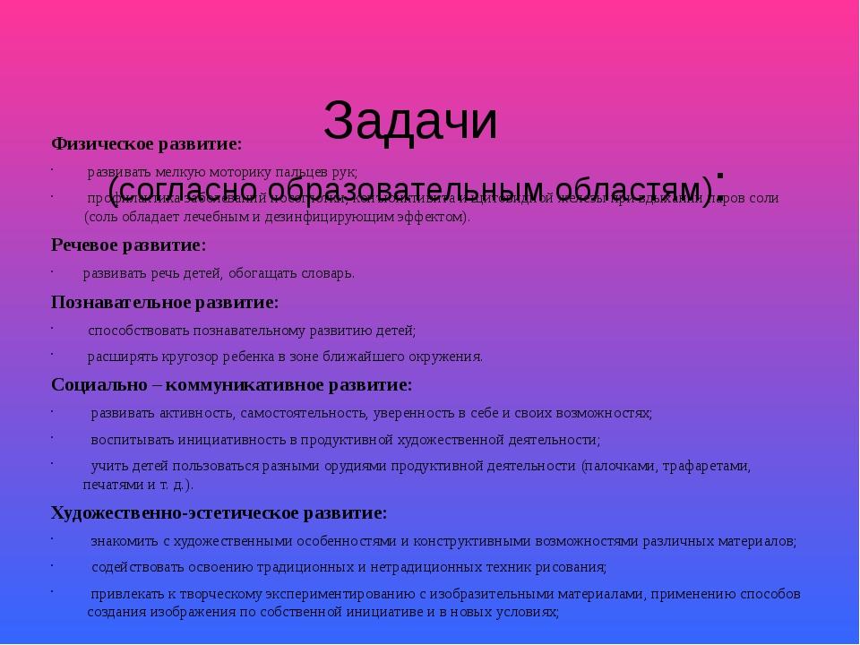 Задачи (согласно образовательным областям): Физическое развитие: развивать м...