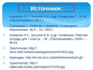 Атанасян Л.С., Бутузов В.Ф. и др. Геометрия 7 – 9. М., «Просвещение», 2011 г