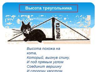 Высота похожа на кота, Который, выгнув спину, И под прямым углом Соединит вер