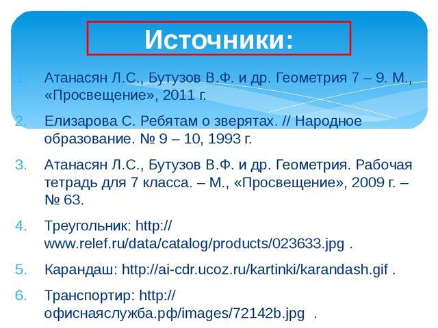 Атанасян Л.С., Бутузов В.Ф. и др. Геометрия 7 – 9. М., «Просвещение», 2011 г...