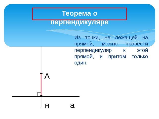 А н а Из точки, не лежащей на прямой, можно провести перпендикуляр к этой пр...