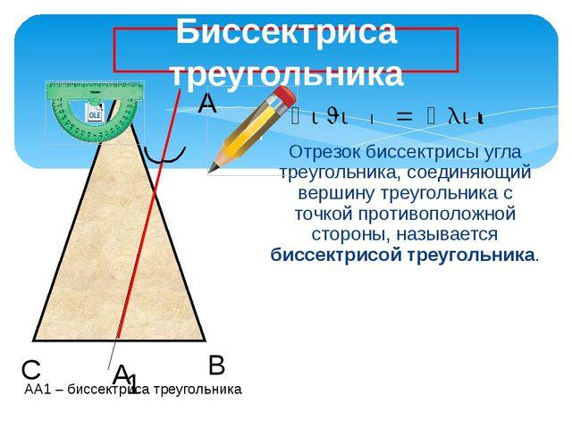 А В А Отрезок биссектрисы угла треугольника, соединяющий вершину треугольника...