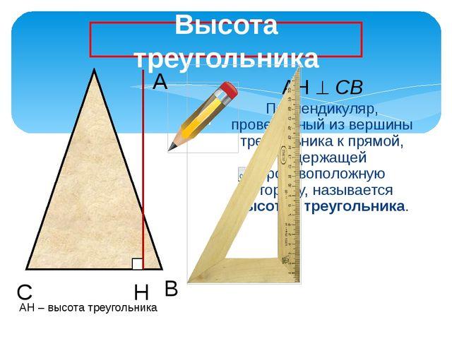 А В Н Перпендикуляр, проведенный из вершины треугольника к прямой, содержащей...