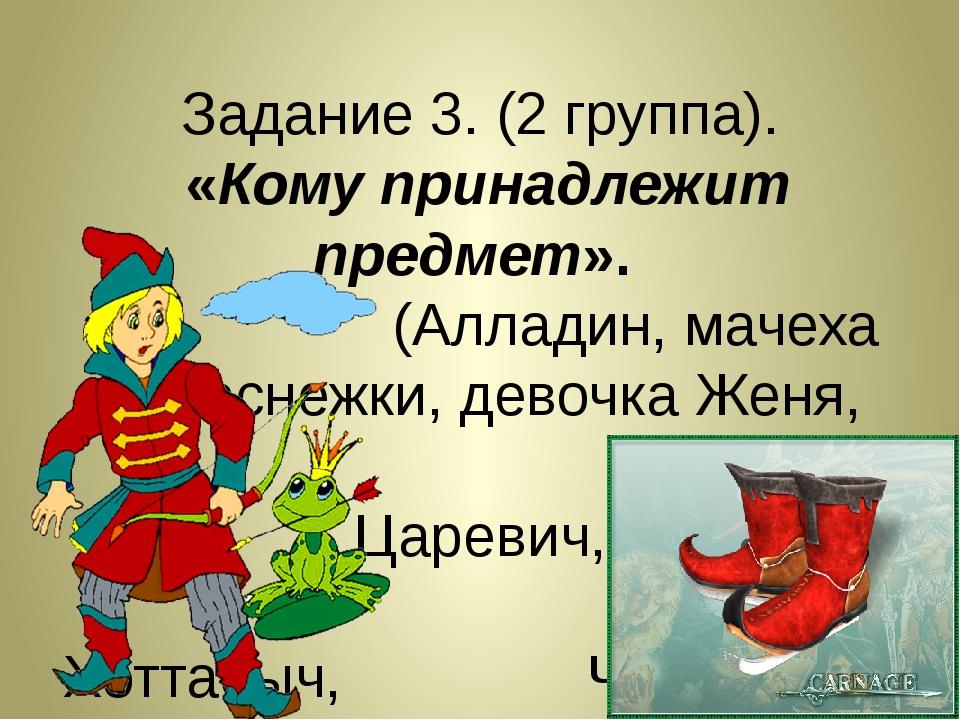 Задание 3. (2 группа). «Кому принадлежит предмет». (Алладин, мачеха Белоснеж...