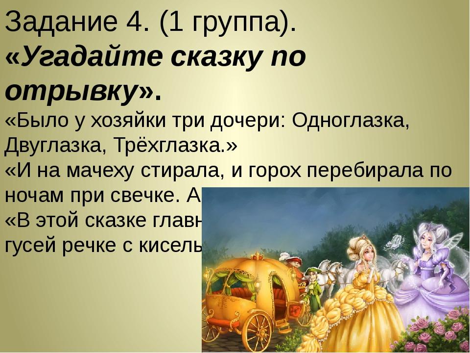Задание 4. (1 группа). «Угадайте сказку по отрывку». «Было у хозяйки три доче...