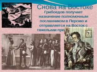 Грибоедов получает назначение полномочным посланником в Персию и отправляется