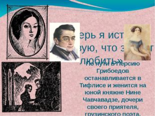 По пути в Персию Грибоедов останавливается в Тифлисе и женится на юной княжне