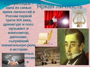 А.С. Грибоедов – одна из самых ярких личностей в России первой трети XIX века
