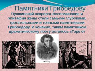 Пушкинский некролог-воспоминание и эпитафия жены стали самыми глубокими, трог