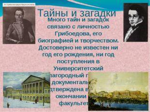 Много тайн и загадок связано с личностью Грибоедова, его биографией и творчес