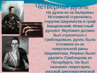 На дуэли из-за балерины Истоминой стрелялись поручик Шереметев и граф Завадов