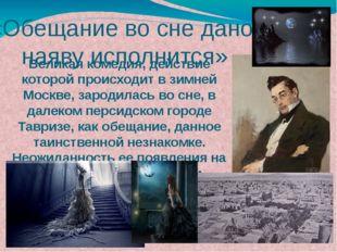 Великая комедия, действие которой происходит в зимней Москве, зародилась во с