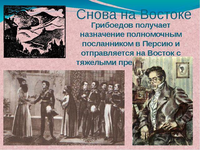 Грибоедов получает назначение полномочным посланником в Персию и отправляется...