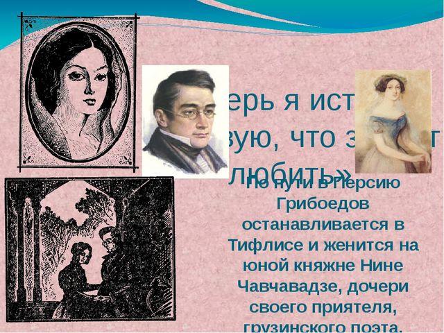 По пути в Персию Грибоедов останавливается в Тифлисе и женится на юной княжне...