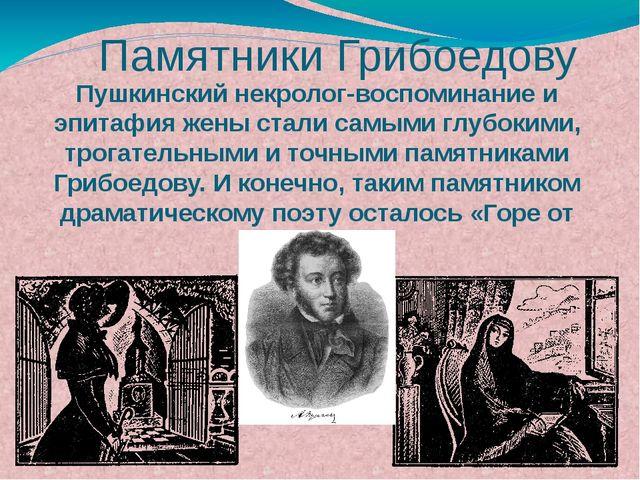Пушкинский некролог-воспоминание и эпитафия жены стали самыми глубокими, трог...
