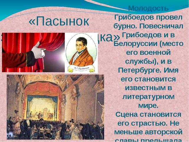 Молодость Грибоедов провел бурно. Повесничал Грибоедов и в Белоруссии (место...