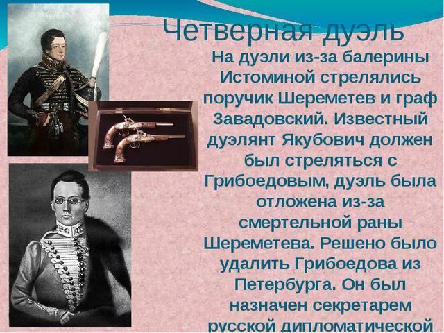 На дуэли из-за балерины Истоминой стрелялись поручик Шереметев и граф Завадов...