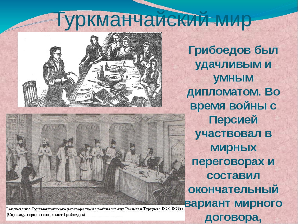 Грибоедов был удачливым и умным дипломатом. Во время войны с Персией участвов...