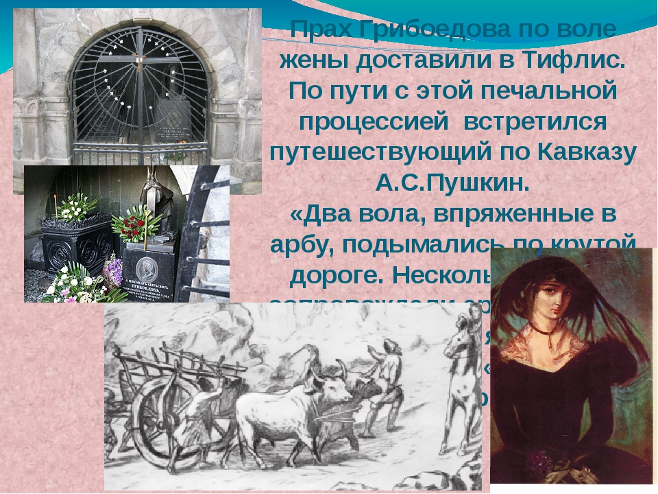 Прах Грибоедова по воле жены доставили в Тифлис. По пути с этой печальной про...