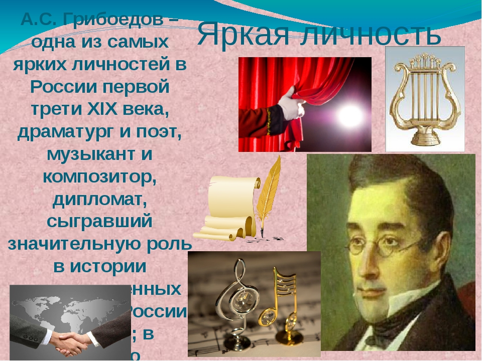 А.С. Грибоедов – одна из самых ярких личностей в России первой трети XIX века...