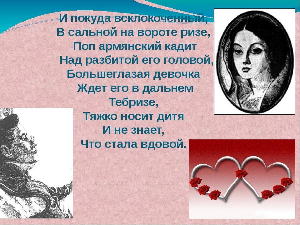 И покуда всклокоченный, В сальной на вороте ризе, Поп армянский кадит Над раз...