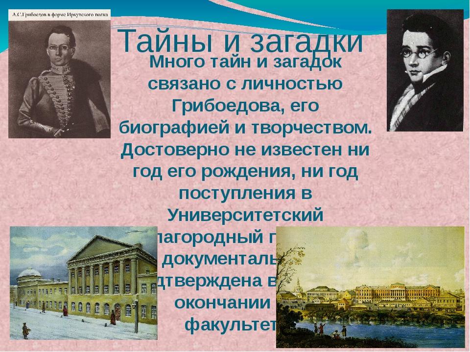Много тайн и загадок связано с личностью Грибоедова, его биографией и творчес...