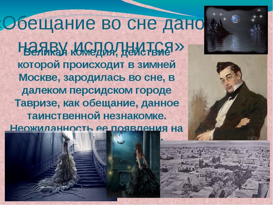 Великая комедия, действие которой происходит в зимней Москве, зародилась во с...