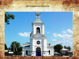 Достопримечательности Вознесенская церковь