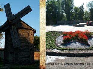 Мельница Памятник воинам Великой Отечественной Войны