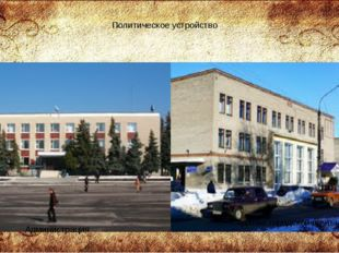 Политическое устройство Администрация Здание городской почты