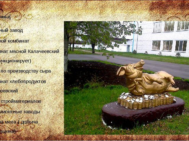 Экономика[ сахарный завод пищевой комбинат Комбинат мясной Калачеевский (не ф...